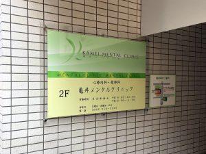 亀井メンタルクリニック 壁面案内サイン