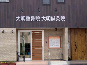 大明整骨院写真 壁面サイン